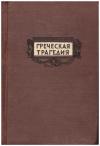 Купить книгу Эсхил, Софокл Еврипид - Греческая трагедия