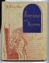 Купить книгу Дитякин В. Т. - Леонардо да Винчи.