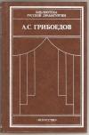 """Купить книгу Грибоедов А. С. - """"Горе от ума"""". Комедии. Драматические сцены"""