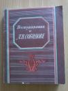Купить книгу Ред. Цымбал З. И. - Воспоминания о Л. В. Собинове