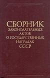 Купить книгу [автор не указан] - Сборник законодательных актов о государственных наградах СССР