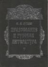 Купить книгу Дунаев М. М. - Православие и русская литература Том 5.