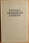Купить книгу ред. Лепинг, А. А. - Русско-немецкий словарь