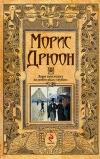 Купить книгу Дрюон Морис - Заря приходит из небесных глубин