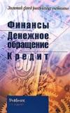 Купить книгу Г. Б. Поляк - Финансы. Денежное обращение. Кредит