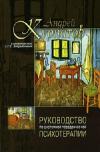 Купить книгу Андрей Курпатов - Руководство по системной поведенческой психотерапии