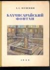 Пушкин А. С. - Бахчисарайский фонтан