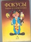 Купить книгу  - Фокусы, трюки и головоломки.