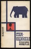 Купить книгу Юдович М. - Старо-индийская защита. Прошлое. Настоящее. Будущее.