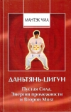 Купить книгу Мантэк Чиа - Даньтянь-Цигун. Пустая Сила, Энергия промежности и Второй Мозг