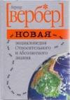 Купить книгу Вербер, Бернар - Новая энциклопедия Относительного и Абсолютного знания