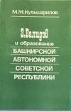 Купить книгу Кульшарипов, М. М. - З. Валидов и образование Башкирской автономной республики (1917-1920)