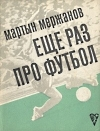 Купить книгу Мержанов, М. - Еще раз про футбол