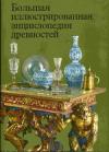 Купить книгу Гейдова, Дагмар - Большая иллюстрированная энциклопедия древностей