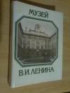Купить книгу Сост. Великанова А. Я. - Музей В. И. Ленина