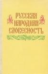 Купить книгу Н. Н. Костанян - Русская народная словесность