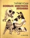 Купить книгу А. А. Маслов - Тайные коды боевых искусств Японии