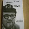 Купить книгу Холопов Б. Б. - Всполье