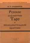 Купить книгу Ф. П. Эльдемуров - Русское алфавитное Таро в исследовательской практике