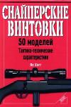 Купить книгу Хогг, Ян - Снайперские винтовки. 50 моделей. Тактико-технические характеристики