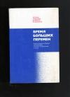 купить книгу Жуков Ю., и др. - Время больших перемен: