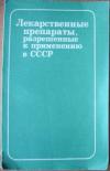 Купить книгу Клюев, М.А. - Лекарственные препараты, разрешенные к применению в СССР