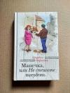 Купить книгу Ариадна Борисова - Манечка, или Не спешите похудеть