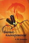 Лопарева, А.М. - Бизнес-планирование: учебно-методический комплекс