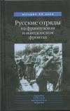 Данилов Юрий Никифорович - Русские отряды на французском и македонском фронтах 1916-1918 гг.