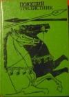 Купить книгу  - Поющий трилистник