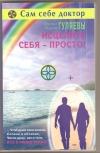 Купить книгу Гуляев Э., Гуляева Ф. - Исцелить себя - просто!