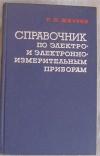 Купить книгу Шкурин - Справочник по электро- и электронно-измерительным приборам