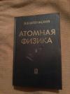 Купить книгу Шпольский Э. В. - Атомная физика. Том 1: Введение в атомную физику. Учебное пособие