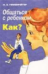 Обменять книгу Гиппенрейтер Ю. Б. - Общаться с ребенком. Как?
