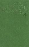 купить книгу Рашидов Шариф - Собрание сочинений в 5 томах