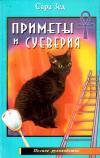 Купить книгу Сара Зед - Приметы и суеверия. Полное руководство
