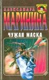 купить книгу Александра Маринина - Чужая маска