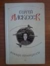 Купить книгу Алексеев С. Т. - Кольцо принцессы