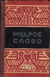 Купить книгу А. Разумов составитель - Мудрое слово. Русские пословицы и поговорки