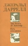 Купить книгу Даррелл Дж. - Путь кенгуренка. Три билета до Эдвенчер.