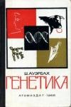 Купить книгу Ауэрбах, Шарлотта - Генетика