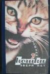 В. Ляшкевич - Страшнее кошки зверя нет (кошка в вашем доме)