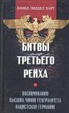 Купить книгу Харт - Битвы третьего Рейха. Воспоминания высших чинов генералитета нацистской Германии.