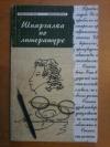 Купить книгу Анисимова Т. Б. - Шпаргалка по литературе
