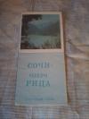 Купить книгу  - Сочи - озеро Рица. Туристкая схема