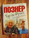 Купить книгу Владимир Познер - Тур де Франс. Путешествие по Франции с Иваном Ургантом