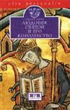 Купить книгу Альбер Гарро - Людовик Святой и его королевство