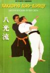 Купить книгу Ясухиро Одзава - Хаккорю дзю-дзюцу (Школа восьми лучей света)