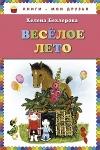 Купить книгу Хелена Бехлер - Веселое лето