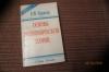Купить книгу Борисов Е. Ф. - Основы экономическойтеории